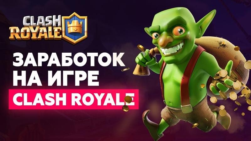 Заработок на игре CLASH ROYALE от 100 рублей в день