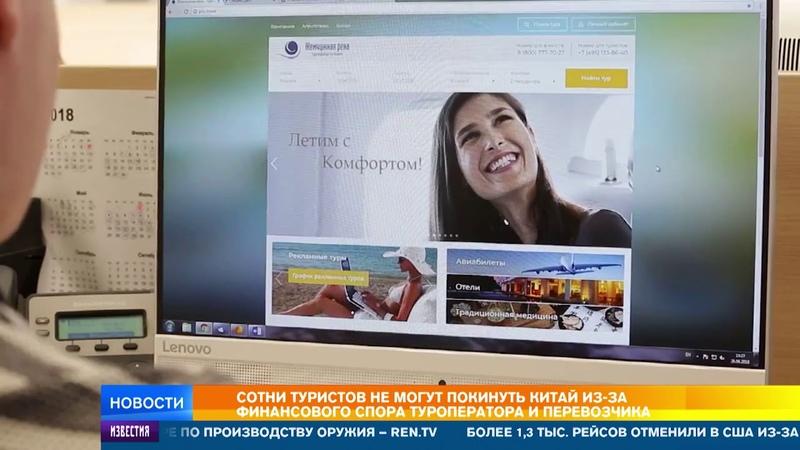 Более 1000 российских туристов не могут вылететь из Китая из-за споров туроператора и авиакомпании