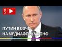 Путин на пленарном заседании медиафорума ОНФ в Сочи Прямая трансляция