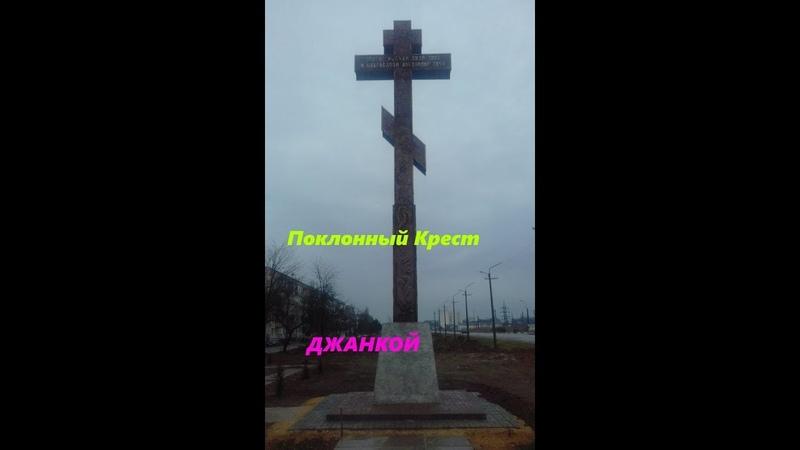 Джанкой. Поклонный Крест. Сквер / Крым 2018