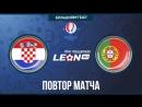 Хорватия - Португалия. Повтор матча 18 финала Евро 2016 года