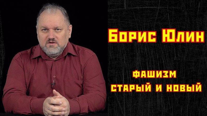Борис Юлин. Фашизм - старый и новый