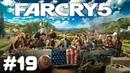 Far Cry 5. Прохождение. Часть 19. Пропавшие без вести. Получить бесплатно.