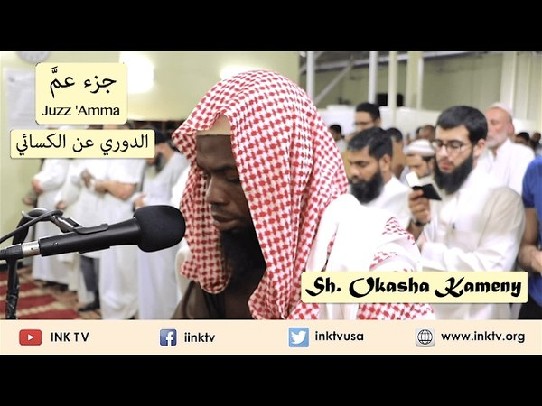 Juzz 'Amma جزء عم Sh Okasha Kameny Ad Doori 'an Al Kisa'ee الدوري عن الكسائي