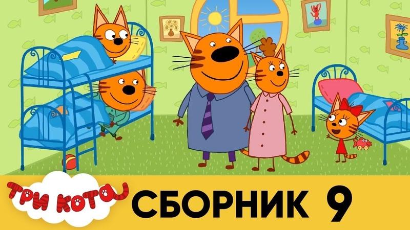 Три кота | Сборник № 9 | Серия 81 - 90