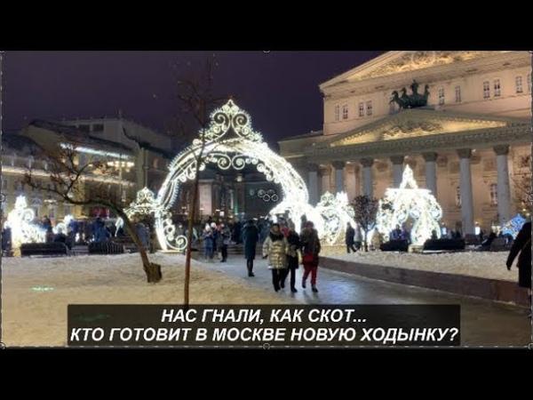 Нас гнали, как скот...Кто готовит в Москве новую Ходынку №1002