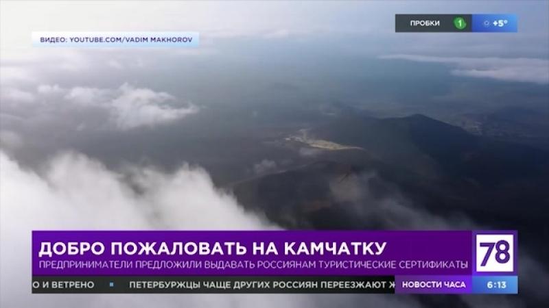 Предприниматели предложили выдавать россиянам туристические сертификаты
