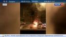 Новости на Россия 24 • Омичи сожгли внедорожник бизнесмена поднявшего цены на проезд в маршрутках