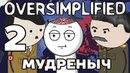 Вторая мировая война на пальцах часть 2 Oversimplified на русском