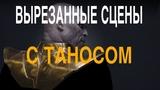 ✅😱ВЫРЕЗАННЫЕ СЦЕНЫ С ТАНОСОМ!|ВОЙНА БЕСКОНЕЧНОСТИ|ТАНОС|ПЕРЧАТКА БЕСКОНЕЧНОСТИ|BLU-RAY