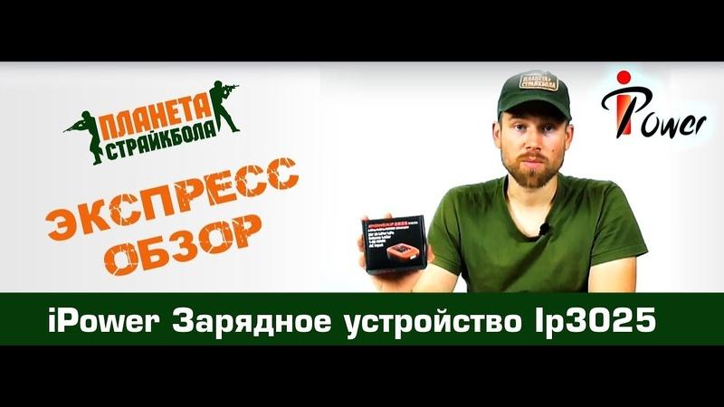IPower Зарядное устройство IP3025