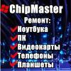 CHIPMASTER - KZ (Алматы)