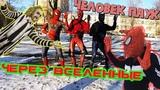 Человек-паук Через вселенные.Beetlejuice. Танец из Битлджус. Spiderman Deadpoo Black Panther DANCE.