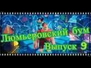 Люмьеровский бум! Выпуск 9 - Ральф против интернета ШЕДЕВРАЛЬНЫЙ МУЛЬТФИЛЬМ