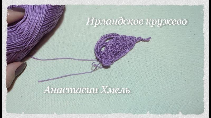 Листик крючком Сиреневый туман Мастер класс Ирландское кружево Irish lace