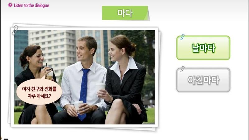 마다 - 세종한국어 3권 9과 생활 습관