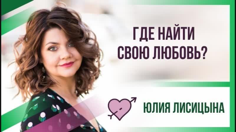 Юлия Лисицына Где найти свою любовь