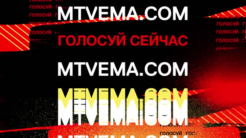 MTV EMA 2018 ГОЛОСУЙ СЕЙЧАС