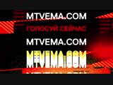 MTV EMA 2018 –ГОЛОСУЙ СЕЙЧАС