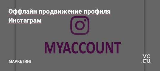 Оффлайн продвижение профиля Инстаграм vc.ru..
