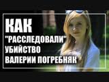 Как расследовали убийство Валерии Погребняк в Алматы