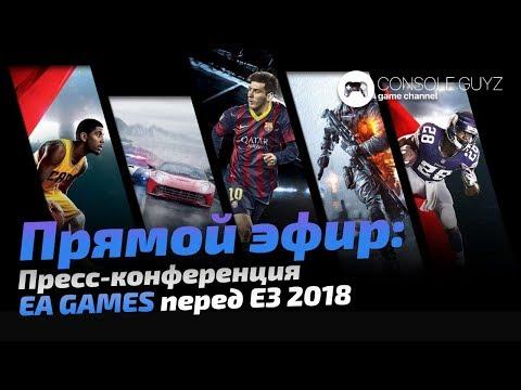 Пресс-конференция EA GAMES выставка E3 2018 Онлайн Fifa 19 и NFS 2018 NBA live