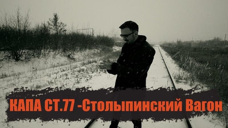 КАПА СТ.77 - Столыпинский Вагон (Official Video Clip)