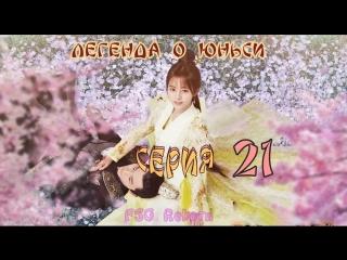 [Fsg Reborn] Legend of Yun Xi | Легенда о Юньси - 21 серия