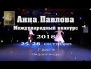 Конкурс Анна Павлова 2018 Нидерланды