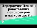 Перерасчет Пенсий работавших пенсионеров в Августе 2018 года