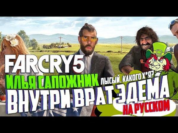 The Far Cry 5 Внутри Врат Эдема Полный фильм