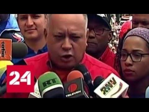 Венесуэла не исключает новых атак США на гражданские объекты страны - Россия 24