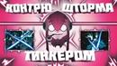 УНИЖАЮ ШТОРМА НА TINKER'E ~5.3k mmr avg [DOTA2] gameplay patch 7.19c