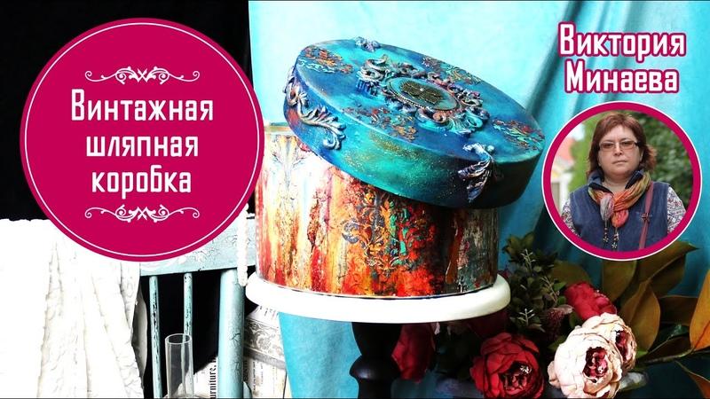 Винтажная шляпная коробка 🎩 Мастер класс Виктории Минаевой Объемный декор с элементами лепнины