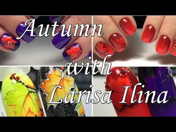 Autumn with Larisa Ilina✔Amazing Nail Art Designs✔The Best Nails Tutorial (BeautyIdeas Nail Art)