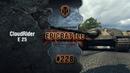 EpicBattle 228: CloudRider / E 25 [World of Tanks]