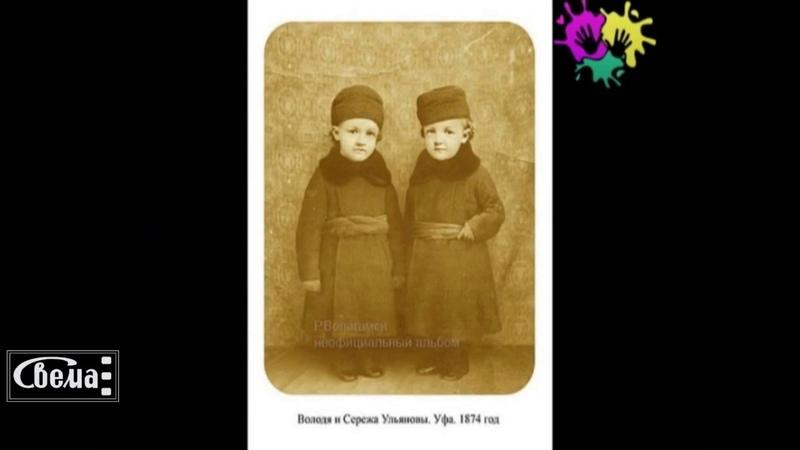 32 Брат-близнецы Ленина