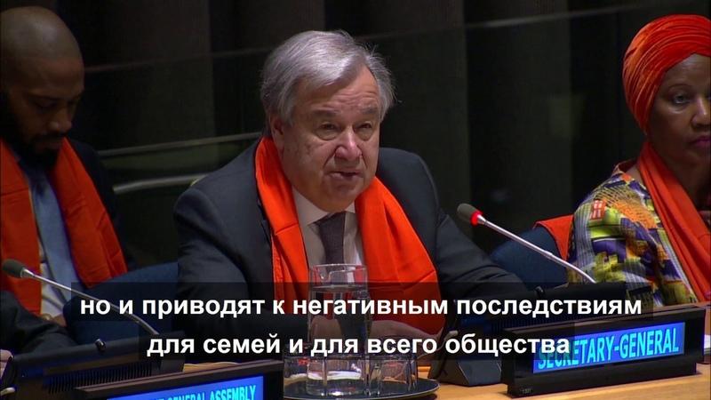 Генеральный секретарь ООН о насилии против женщин