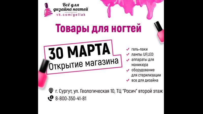 г. Сургут ТЦ Росич 2 этаж - новый магазин Все для дизайна ногтей