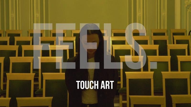 Feels.2 - TOUCH ART (актриса, режиссёр Люся Пономаренко)