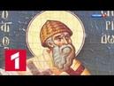 Святой Спиридон Документальный фильм Аркадия Мамонтова
