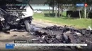 Новости на Россия 24 • Жертвами ДТП в Татарстане стали двое детей и шестеро взрослых