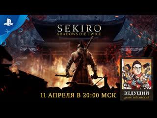 Конкурс Sekiro | Подведение итогов | PS4