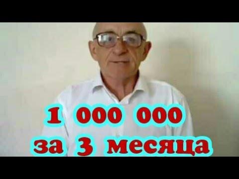 Джашарбек заработал за 3 месяца 1 000 000