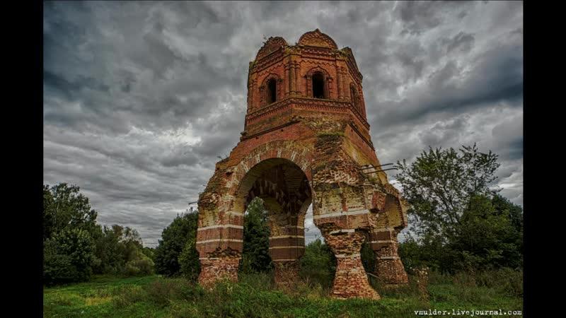 54 Разрушенная церковь из сборника Миниатюры 2019