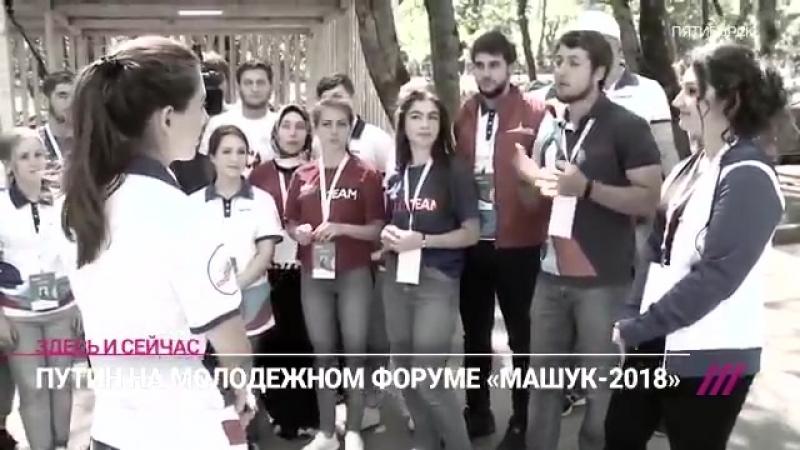 Дождь опубликовал видео на котором участников молодежного форума готовят к встрече с Путиным Уверены что все вопросы ребята