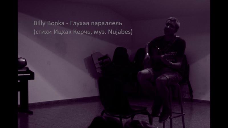 Billy Bonka - Глухая параллель (Deff parallel)