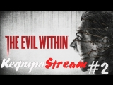 The Evil Within ► Прохождение #2