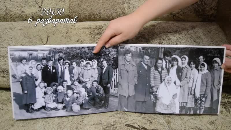 Новая жизнь старым фото 20х30 глянец 6 разворотов 700 руб