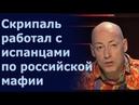 Гордон: Скрипаля травили за то, что он давал ценные данные по российским криминальным авторитетам
